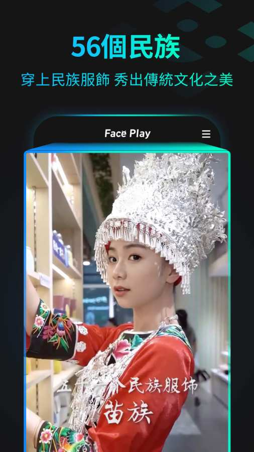 FacePlay - 一鍵製作特效視頻截图0
