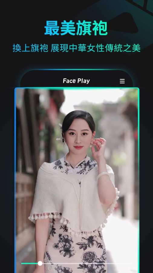 FacePlay - 一鍵製作特效視頻截图1