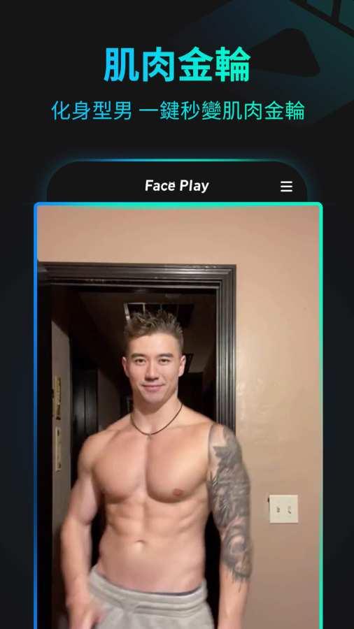 FacePlay - 一鍵製作特效視頻截图3