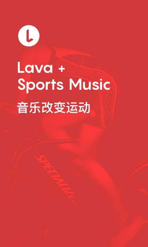 Lava运动音乐