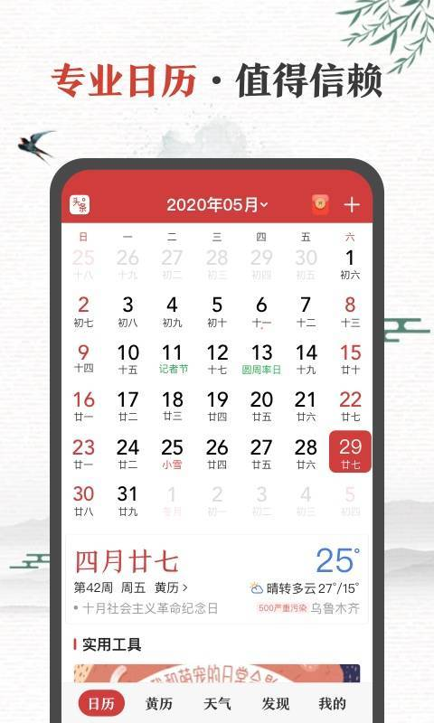 中华万年历日历截图3