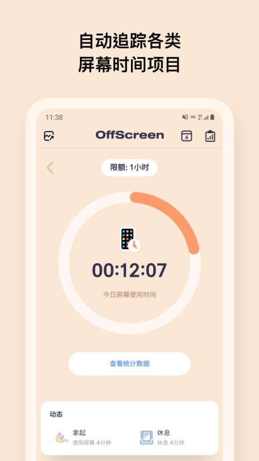 OffScreen截圖1