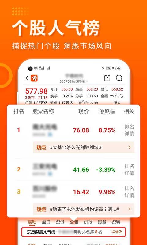 东方财富证券截图3
