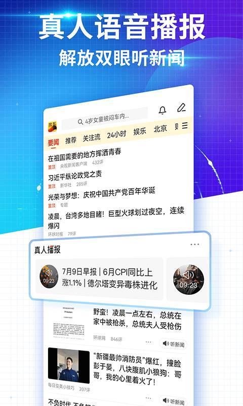 搜狐新闻截图0