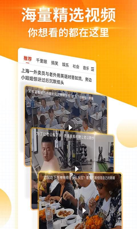 搜狐新闻截图4