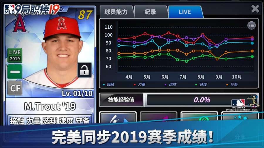 MLB:9局职棒19截图4