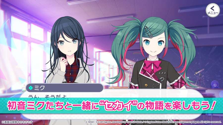 Project SEKAI COLORFUL STAGE! feat.初音未來截图2