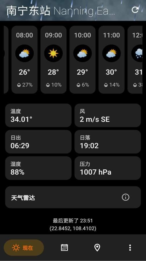 安果天气预报