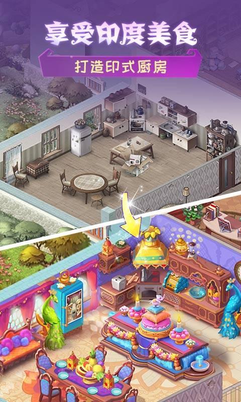 梦幻家园截图3