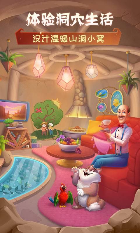 梦幻家园截图4