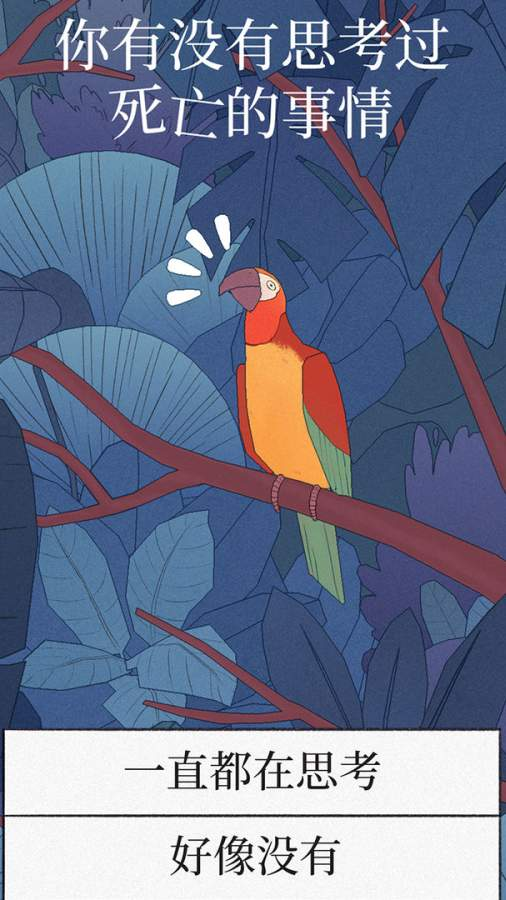 孤独的鸟儿 测试版截图2