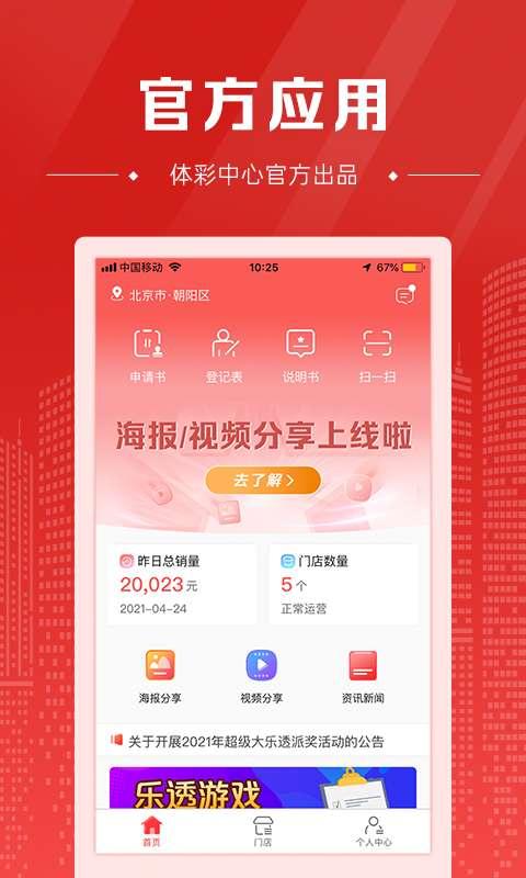 中国体育彩票代销者版