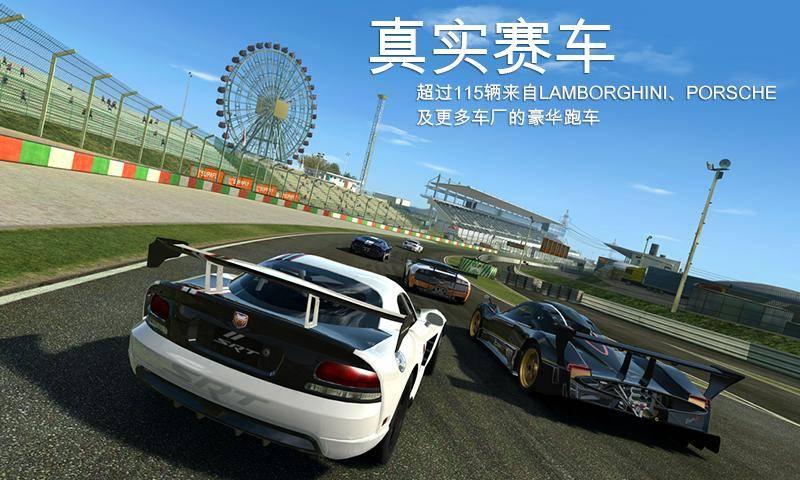 真实赛车3 国际版截图1