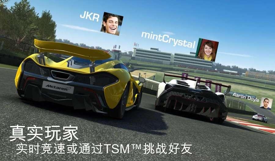 真实赛车3 国际版截图4