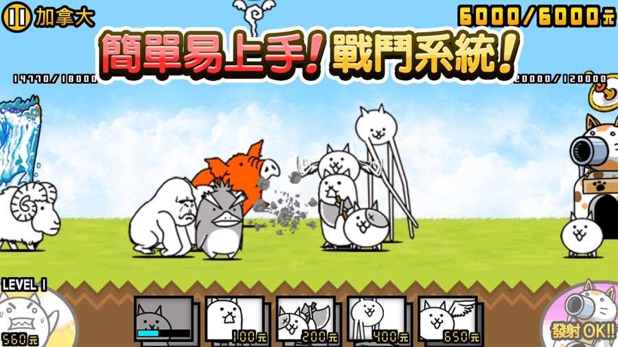 猫咪大战争 台服版截图3