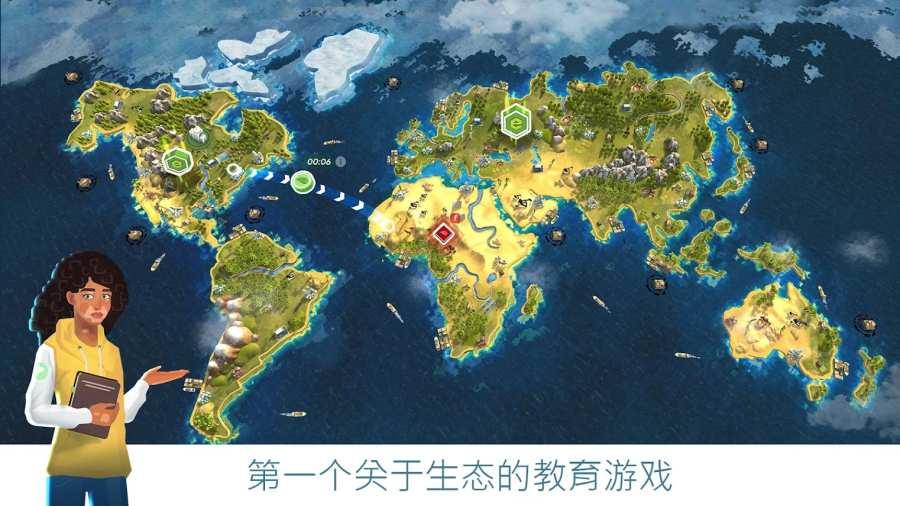 拯救地球截圖0