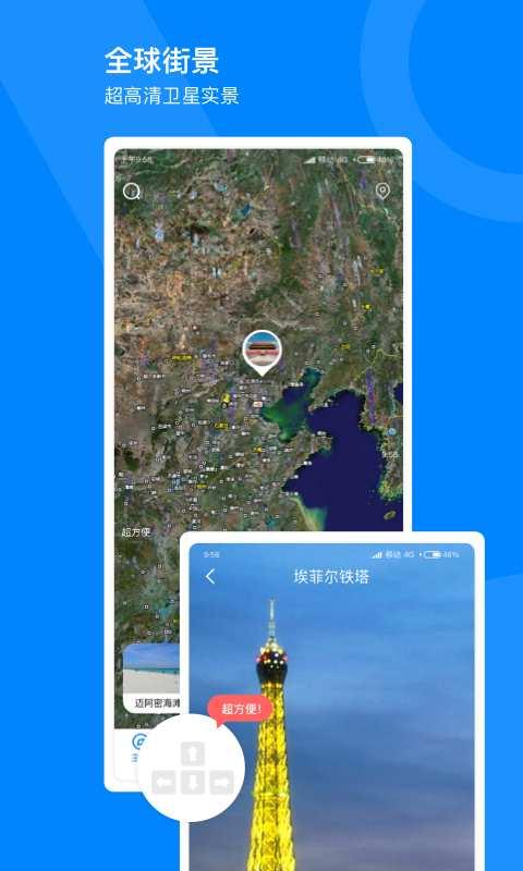 全球街景3D地图