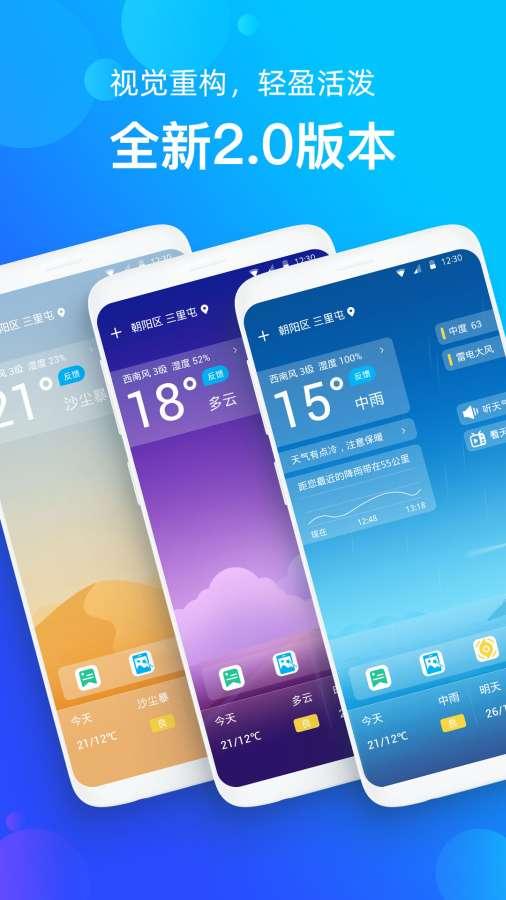 手机天气预报截图0