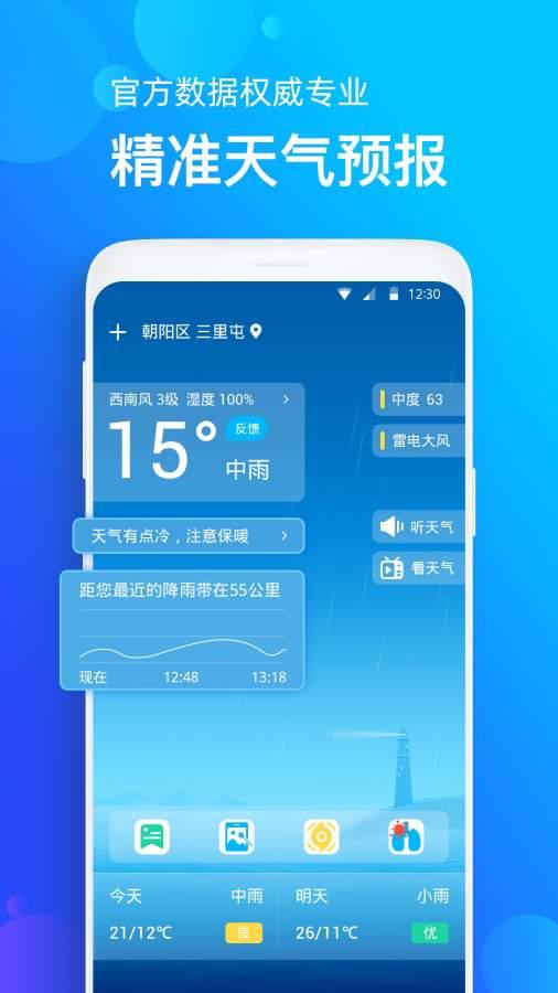 手机天气预报截图1