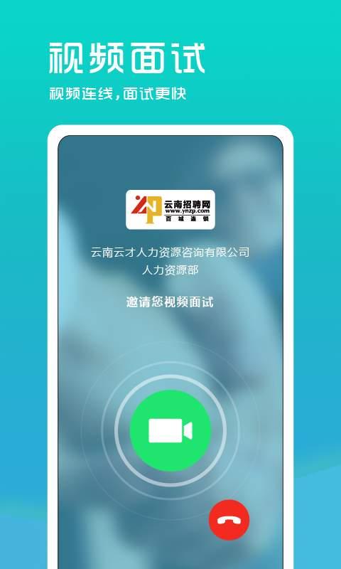 云南招聘网企业招聘版截图2