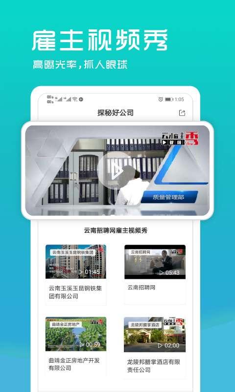 云南招聘网企业招聘版截图3