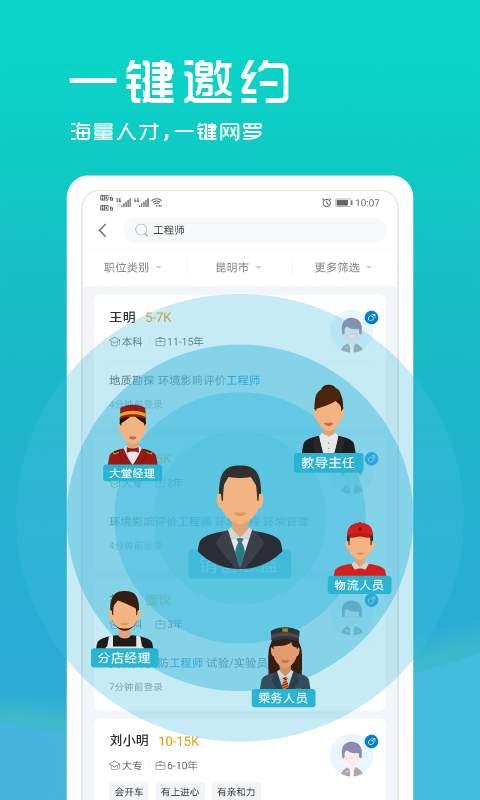 云南招聘网企业招聘版截图4