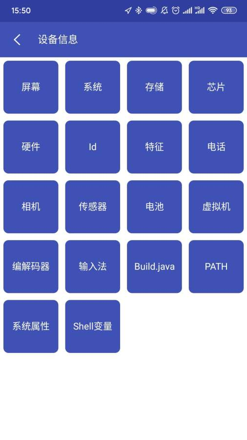 Android开发工具箱截图2