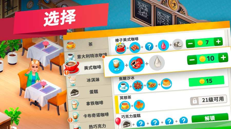 我的咖啡厅 - 世界餐厅游戏截图1