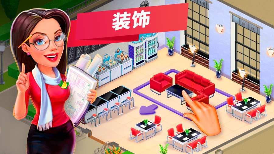 我的咖啡厅 - 世界餐厅游戏截图3