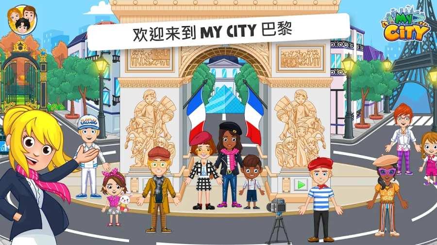 我的城市:巴黎截图3