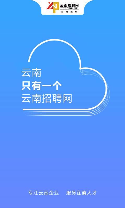 云南招聘网