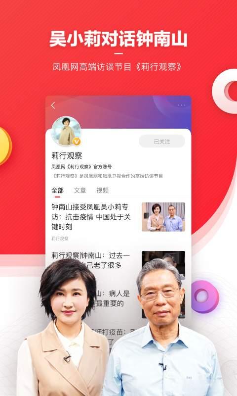 凤凰新闻截图3