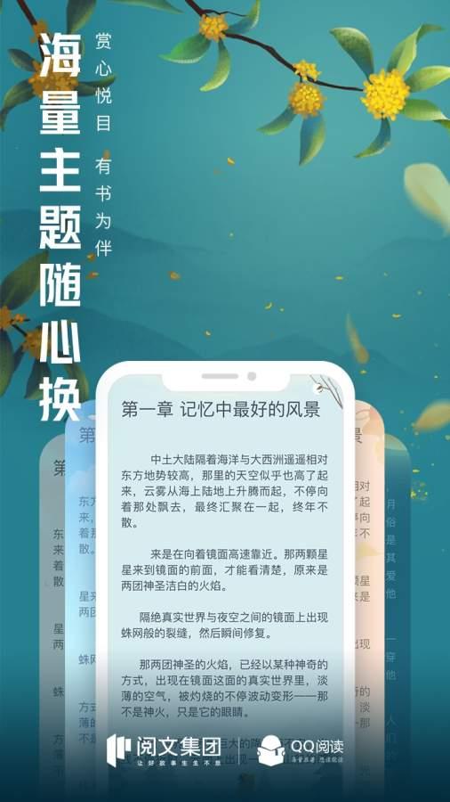 QQ阅读截图3