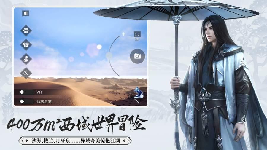 一梦江湖 官服版截图2