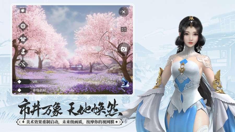一梦江湖 官服版截图4