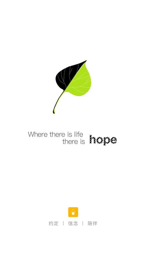 hope截图4