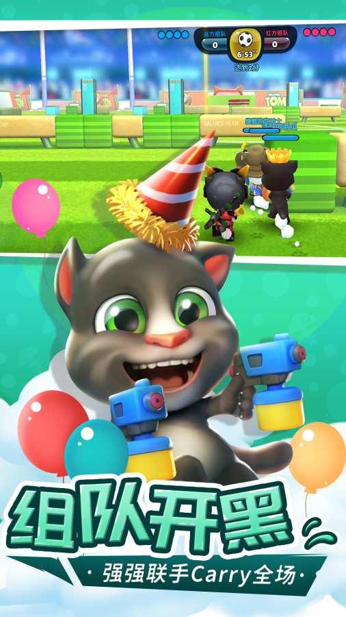 汤姆猫荒野派对截图4