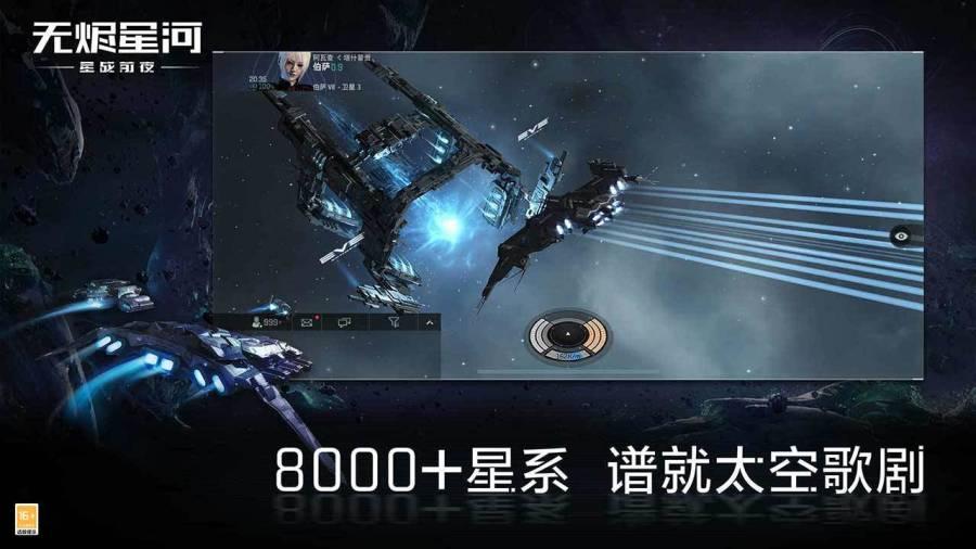 EVE星战前夜:无烬星河截图2