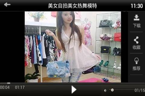美女视频秀 介绍