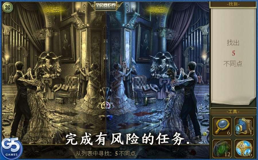 隐匿城市:神秘暗影截图4