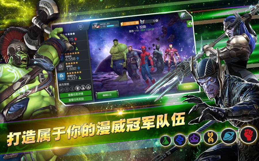 漫威:超級爭霸戰截圖3