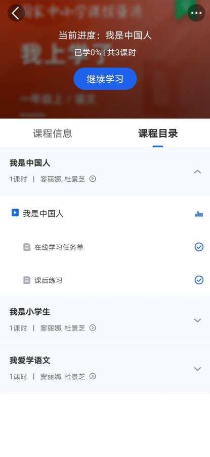 中小學云平臺截圖1