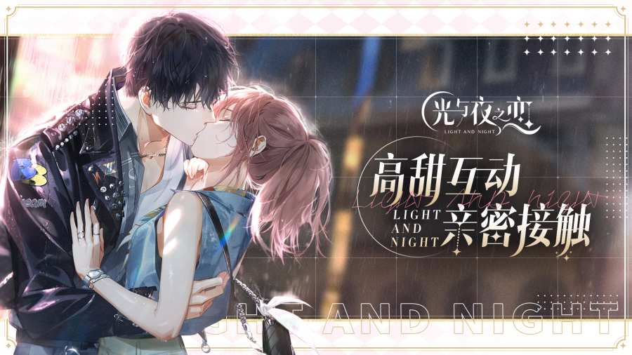 光與夜之戀截圖0
