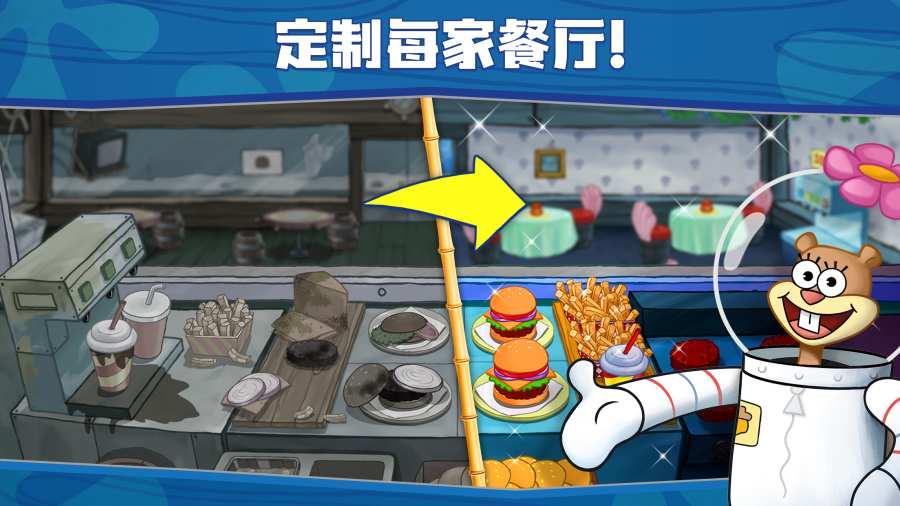海绵宝宝: 大闹蟹堡王截图3