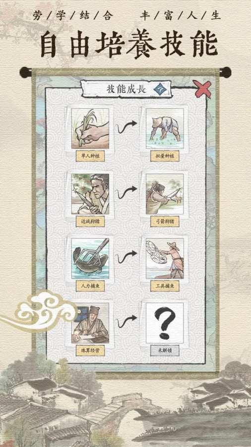 古代乡村人生截图4