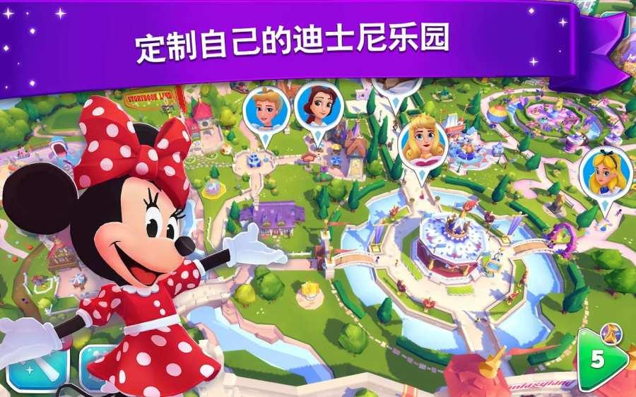 迪士尼奇妙世界截圖3