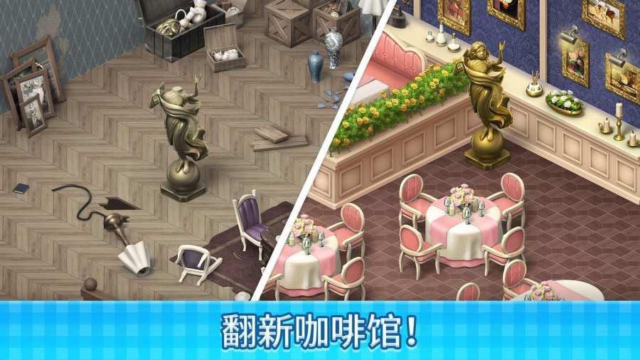 庄园咖啡馆截图2