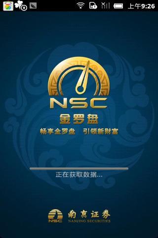 南京证券截图1
