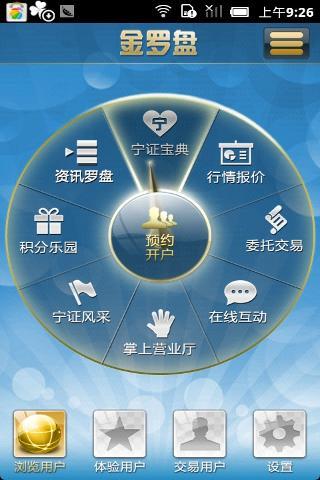 南京证券截图2