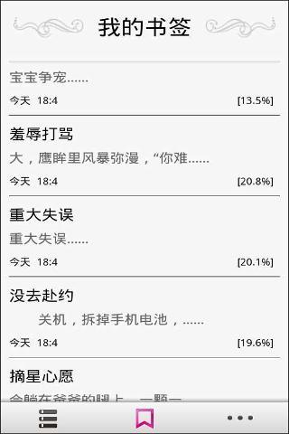 总裁太无赖_完结小说